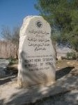 Plaque, memorial to Moses, Mt Nebo(Copy)